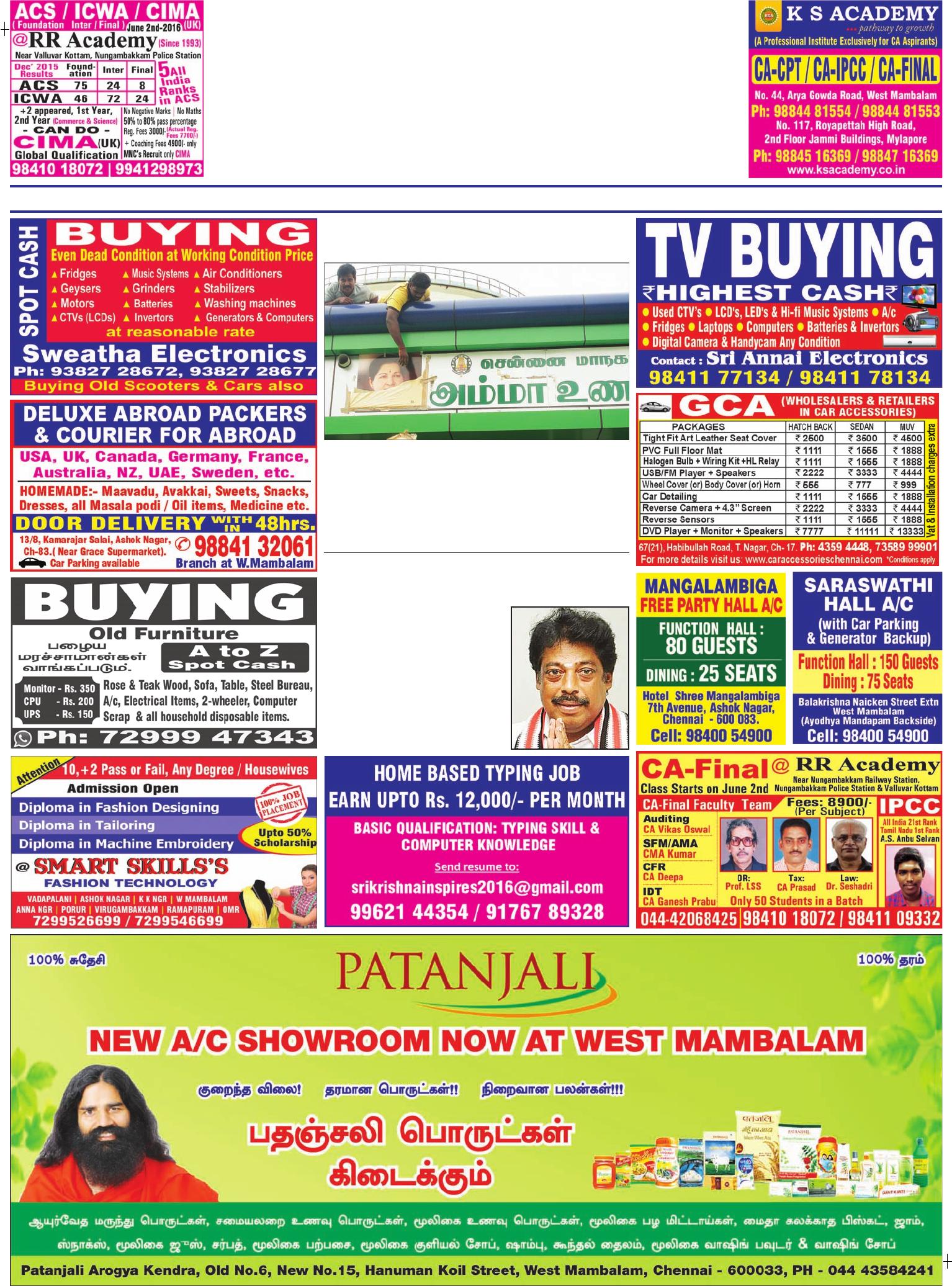 Mambalam Homam 12 30 P M Poornahuthi 1 P M Vasanthakokilam Sang Songs In Ragas Navarasa Kannada Asaveri Hindolam Karaharapriya Behag And A Three Voice